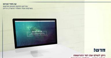 אתר חדש לתשלום קרן חסדי אברהם