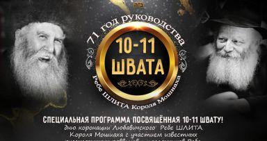 """התוועדות י' - י""""א שבט בשפה הרוסית"""