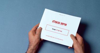 """רשימת בתי חב""""ד בישראל"""