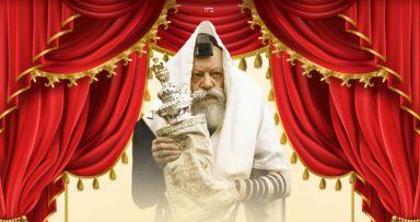 היום: הכנסת ספר תורה לקבלת פני משיח