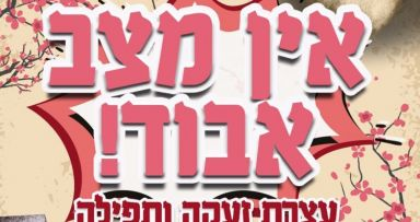 עצרת זעקה ותפילה לנשי ובנות ישראל