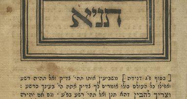 נחשף כתבי יד של התניא בכתב יד לא ידוע