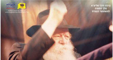 עצרת גאולה ומשיח עשרות אלפים יגיעו