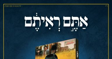 חדש! הספר ימי בשורה של הרב משיח פרידמן
