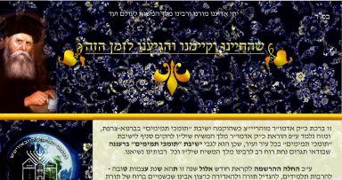 """ישיבת חב""""ד ברעננה של הרב  משה כהן"""