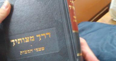 חדש: דרך מצוותיך הודפס מחדש