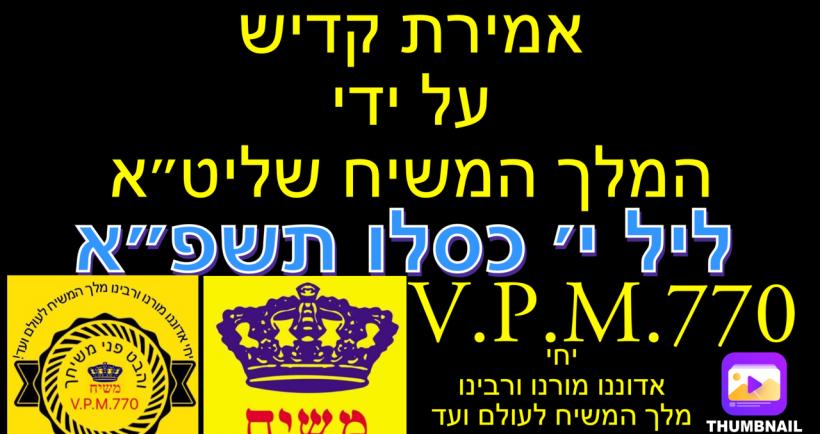 הרבי שליט״א מה״מ באמירת הקדיש - י׳ כסלו