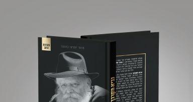 """מהדורה חדשה ומפוארת של """"נביא מקרבך"""""""