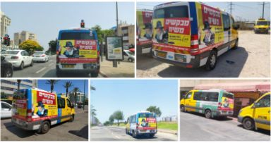 פרסום נרחב בקמפיין מוניות הגאולה
