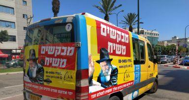 תמונת היום – תל אביב