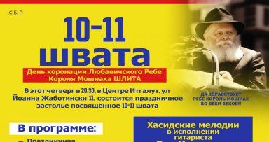 התוועדות לדוברי רוסית בבאר שבע