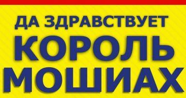 פרסום משיח בשפה הרוסית