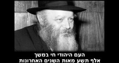 מה שמר על עם ישראל בין העמים?