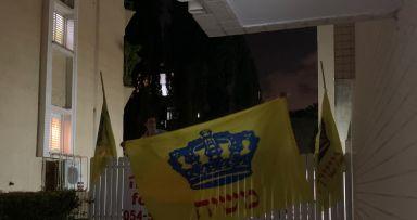 דגלי משיח ברעננה