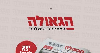 עיתון הגאולה החדש - להורדה