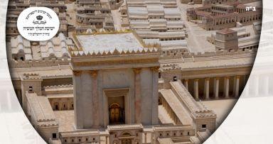מחר: הרצאה מרתקת בישיבת המלך המשיח
