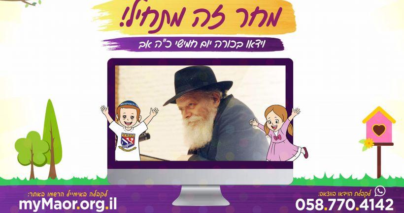 מחר זה מתחיל רבי לילדים בעברית