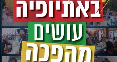 """מגבית לבית חב""""ד אתיופיה"""