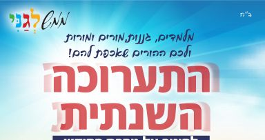 מסר מיוחד על חינוך ילדי ישראל