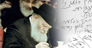 כתב יד קודש ממלך המשיח