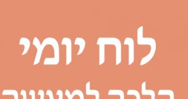 מדריך הלכה מהמארא דאתרא דשכונת המלך