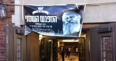 הכנות לכינוס ישראלים השנתי - גלריה