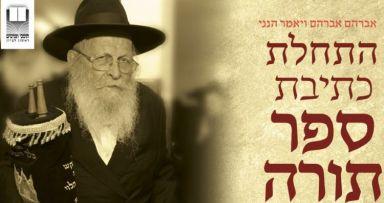 """ספר תורה לזכות ר´ אברהם מייזליש ע""""ה"""