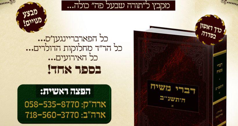 יצא לאור הספר הראשון בסדרת דברי משיח